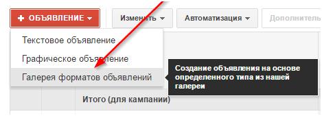 Реклама в Gmail – галерея форматов объявлений