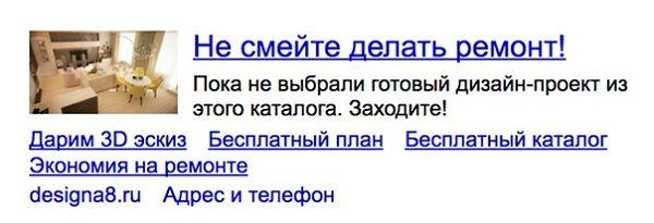 07-sekrety-rsya--obyavlenie-dizaynerskoy-studii.jpg