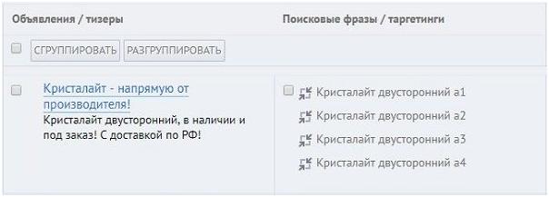 Статус «Мало показов» Яндекс.Директ – кейс по кристалайтам, таблица подмен