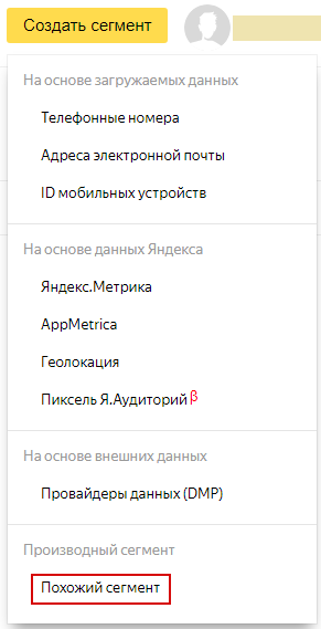 Яндекс Аудитории – создание похожего сегмента