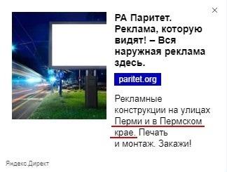 Гиперлокальный таргетинг – пример в Яндексе, рекламные конструкции в Перми