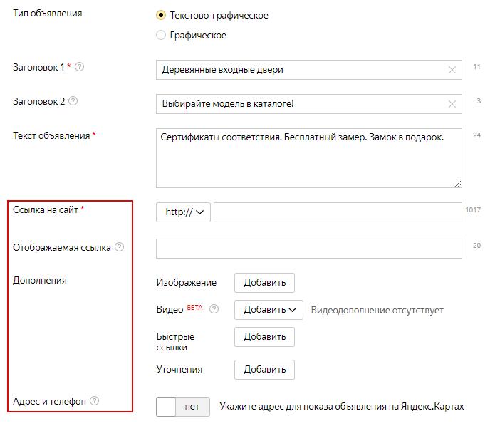 Яндекс директ техподдержка телефон настройка контекстной рекламы яндекс директ для чайников