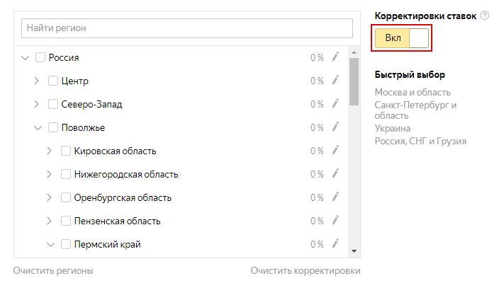 08-kak-nastroit-rsya--korrektirovki-stavok-po-regionam.png