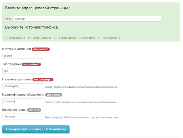 Генератор UTM меток Алексея Ярошенко