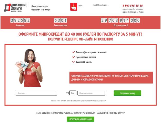 Кейс «Домашние деньги» — пример предмета поиска, оффер