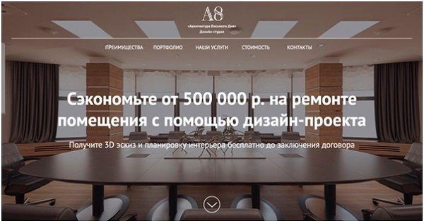 08-sekrety-rsya--lending-dizaynerskoy-studii.jpg