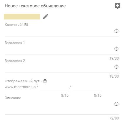 Структура аккаунта AdWords — окно создания объявления