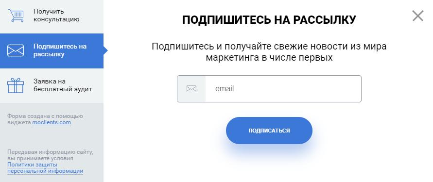 Виджеты для сайта — Moclients.com, виджет подписки на рассылку