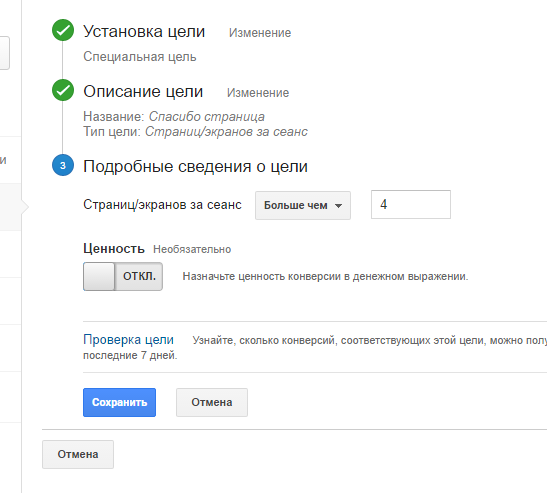 Цели google analytics – тип цели страницы за сеанс