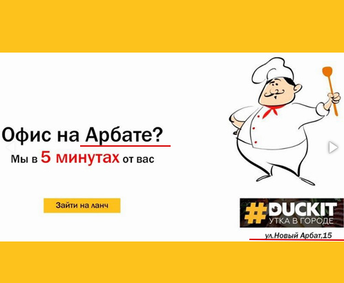 Гиперлокальный таргетинг – пример в Яндексе, кафе на Новом Арбате