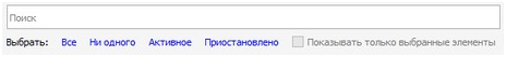 Google AdWords Editor – фильтры