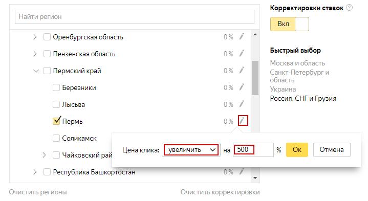 09-kak-nastroit-rsya--primer-korrektirvki-stavok-po-regionam.png