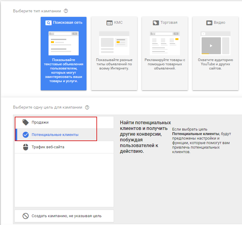 Мобильная реклама Google AdWords — создание поисковой кампании для рекламы приложений