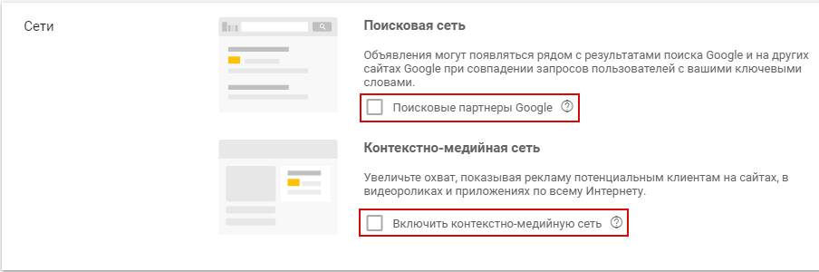 Настройка Google AdWords — сети