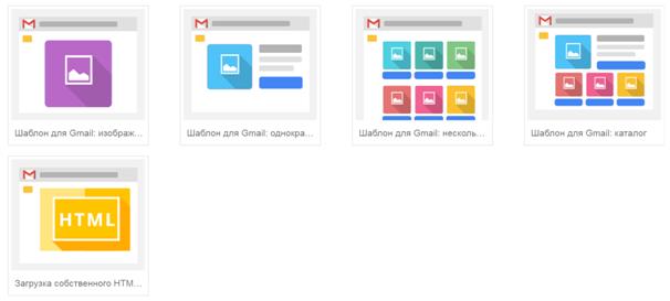 Реклама в Gmail – шаблоны рекламы в Gmail