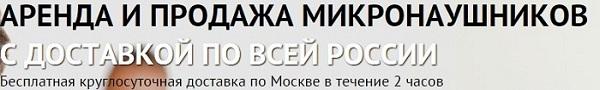 09-sekrety-rsya--ishodnyy-lending-po-prodaje-mikronaushnikov.jpg