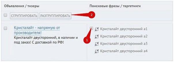 Статус «Мало показов» Яндекс.Директ – разгруппировка всех фраз