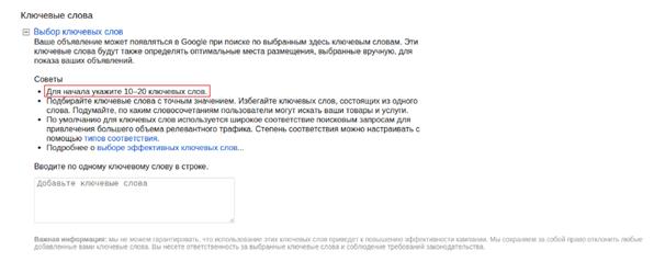 Структура аккаунта AdWords — рекомендации Google по ключевым словам