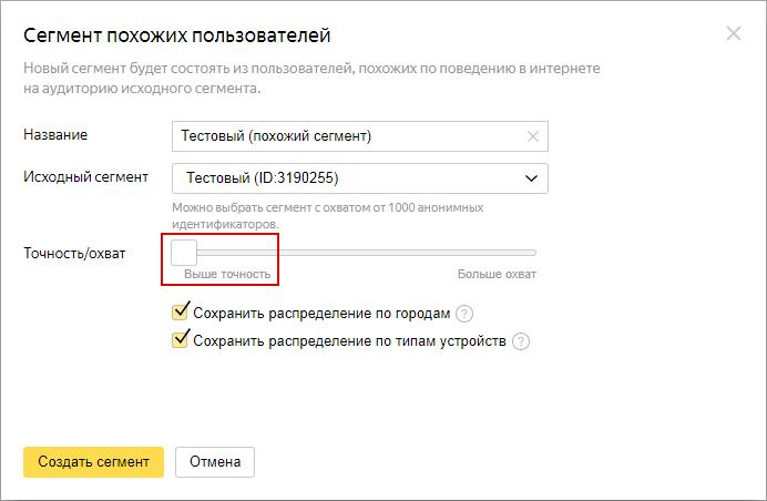 Яндекс Аудитории – сегмент похожих пользователей