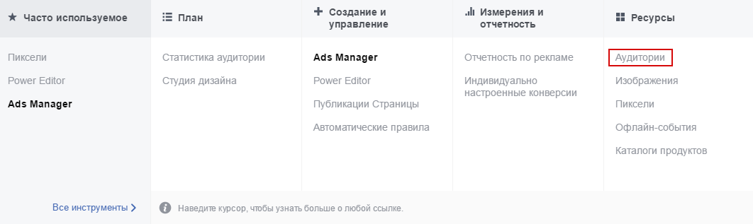 Пользовательские аудитории – меню аудитории ads manager