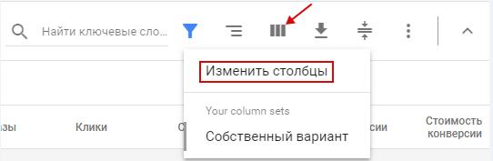 10-analiz-google-adwords--izmenenie-stolbcov-v-otchete.png