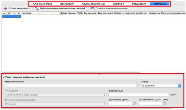 Google AdWords Editor – ручное редактирование