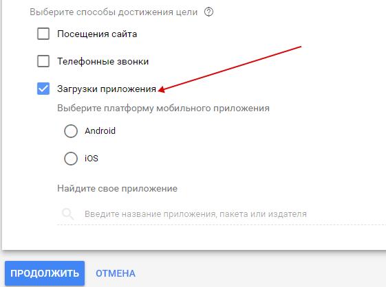 Мобильная реклама Google AdWords — способы достижения целей в поисковой кампании