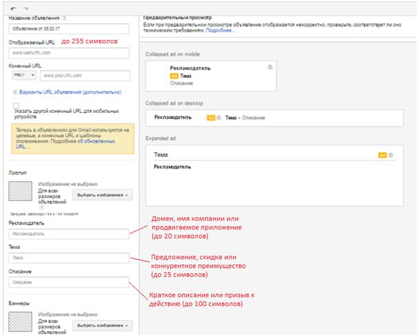 Реклама в Gmail – требования для полей свернутого объявления