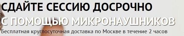 10-sekrety-rsya--lending-s-podmenami-po-prodaje-mikronaushnikov.jpg