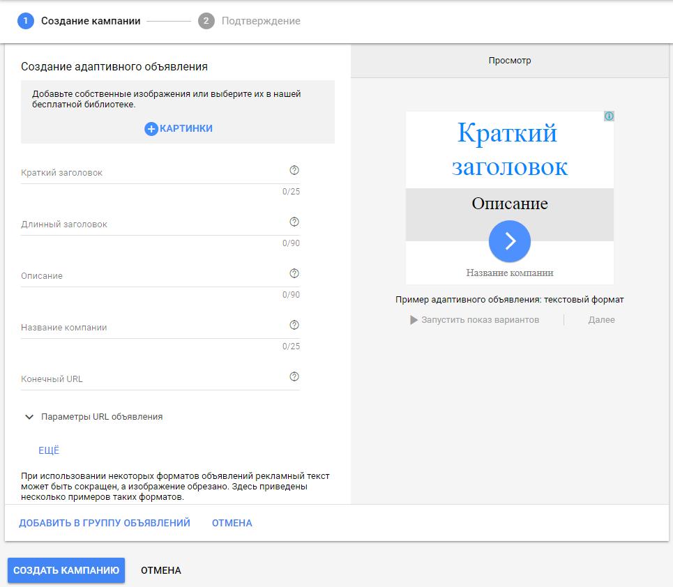 10-umnye-kampanii-v-kms-google--nastroyka-adaptivnogo-obyavleniya.png