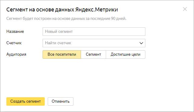 Яндекс Аудитории – сегмент на основе данных Яндекс Метрики