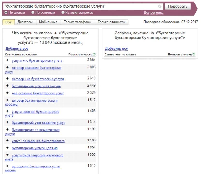 Яндекс Wordstat – фиксированное количество слов для двухсловных запросов