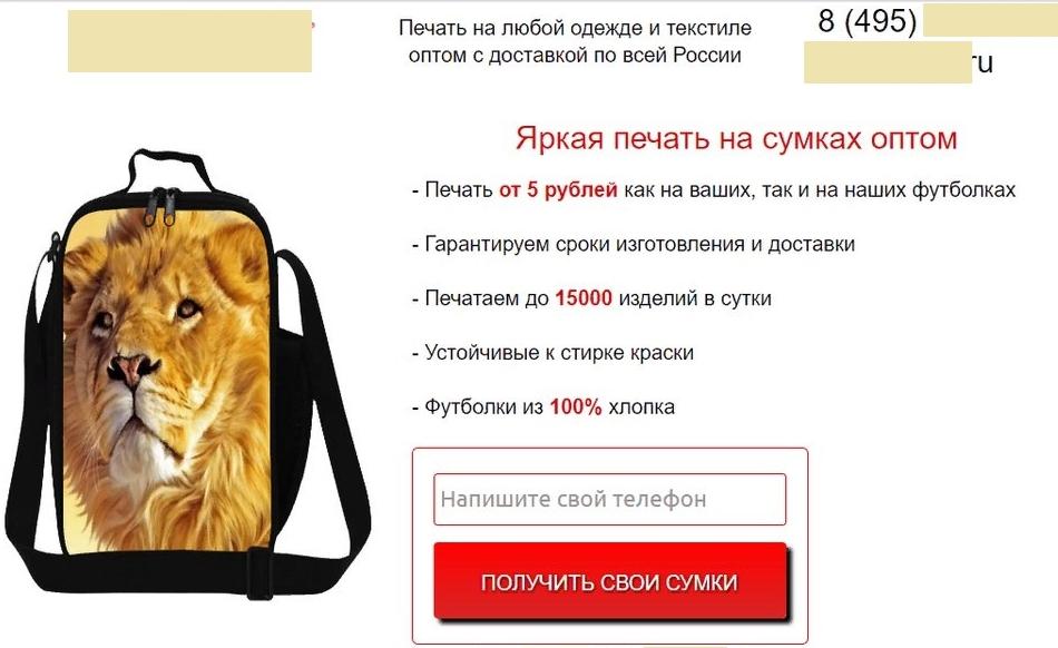 Одноэкранные лендинги – кейс по печати на одежде, рюкзаки