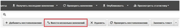 Google AdWords Editor – внесение нескольких изменений