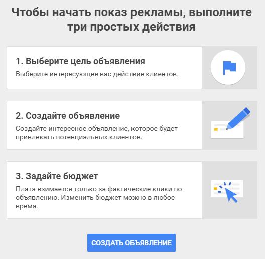 Закладка реклама сайта яндекс директ остановленные объявления