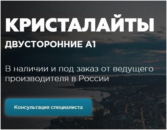Статус «Мало показов» Яндекс.Директ – кейс по кристалайтам, пример лендинга по запросу 1