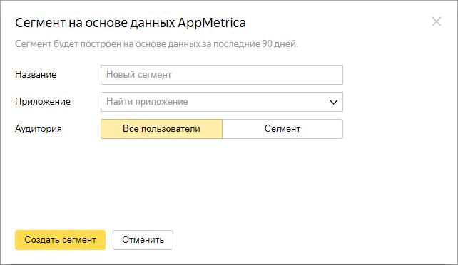Яндекс Аудитории – сегмент на основе данных AppМетрики