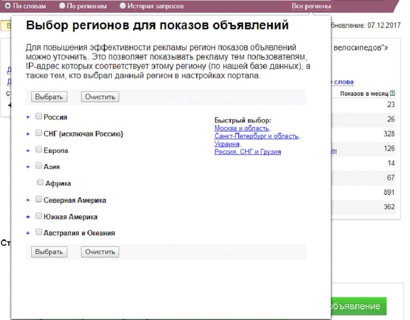 Яндекс Wordstat – регионы