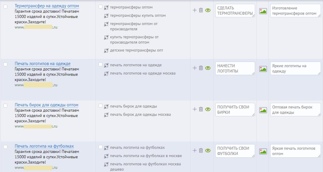 Одноэкранные лендинги – кейс по печати на одежде, скрин из таблицы подмен YAGLA