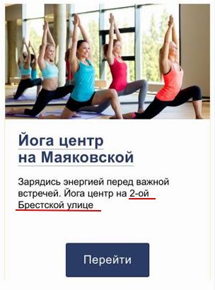 Гиперлокальный таргетинг – пример в Яндексе, йога-центр на Маяковской