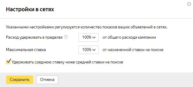12-kak-nastroit-rsya--nastroyki-v-setyah.png