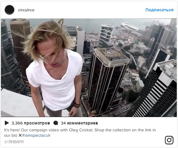 Продажи в Instagram – пример Circulr, видеоконтент