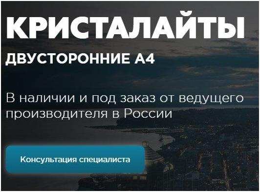 Статус «Мало показов» Яндекс.Директ – кейс по кристалайтам, пример лендинга по запросу 2