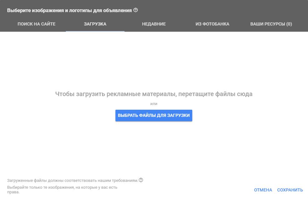 12-umnye-kampanii-v-kms-google--zagruzka-izobrajeniy.png