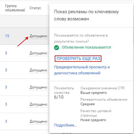 13-analiz-google-adwords--diagnostika-klyuchevoy-frazy.png
