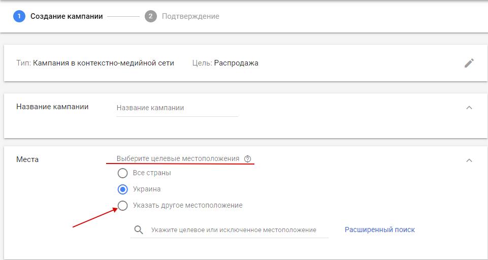 Гиперлокальный таргетинг – настройка местоположения в Google