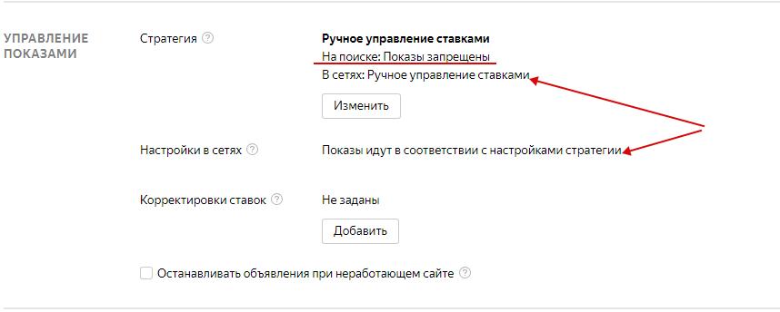 13-kak-nastroit-rsya--pokazy-v-sootvetstvii-s-nastroykami-strategii.png