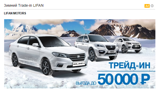 Реклама в Gmail – пример формата «Изображение» Lifan