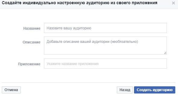 Ретаргетинг в Facebook – данные о приложении