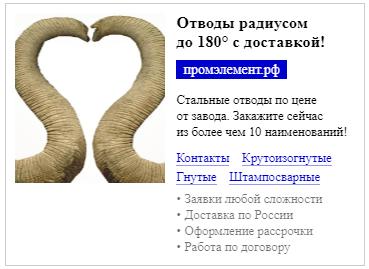 Кейс Промэлемент – объявление в РСЯ по отводам
